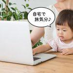 【家族で今こそエア旅行!】るるぶの電子書籍200点が、無料で読み放題に!