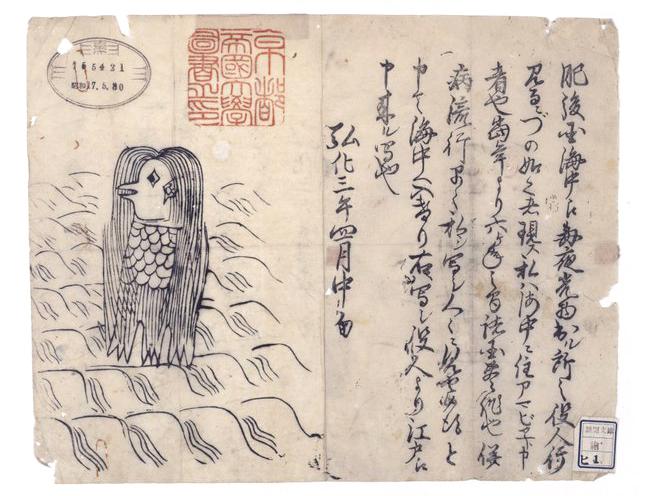 『肥後国海中の怪(アマビエの図)』 京都大学付属図書館所蔵