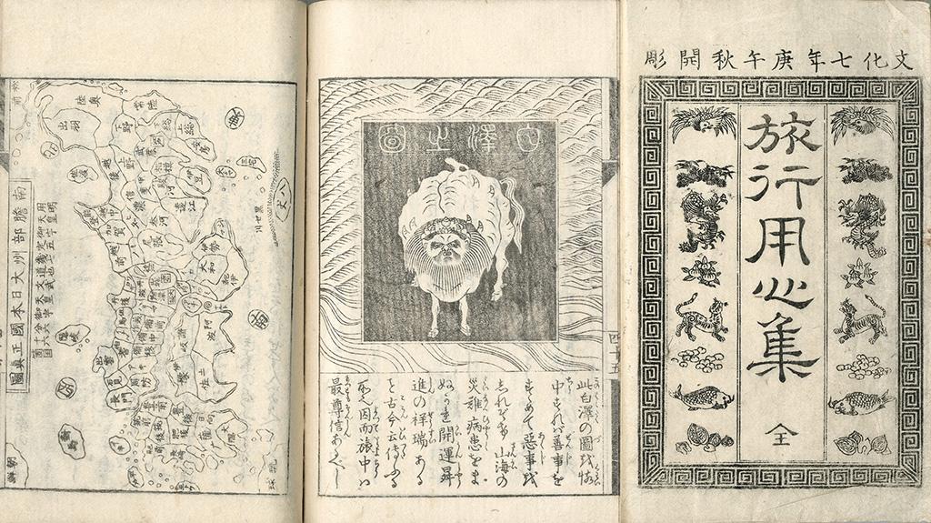 『旅行用心集』 八隅芦庵 白澤之図入 大屋書房提供