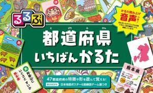 るるぶが作った「かるた」は、遊びながら地理や英語を学べる!【コロナ休校対策】