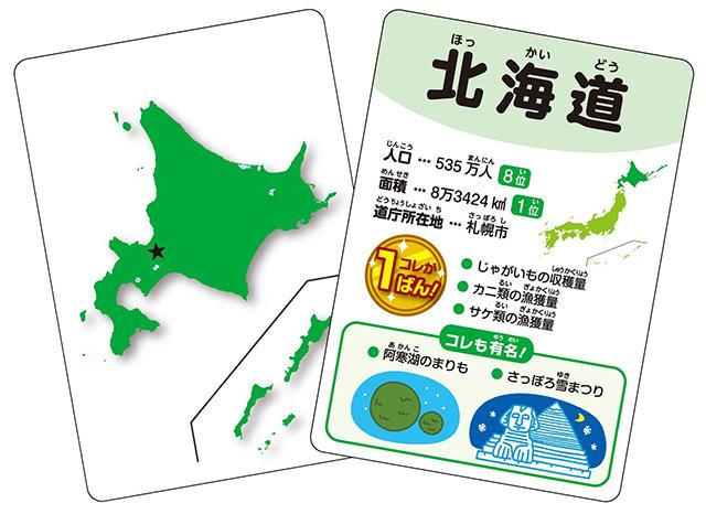 日本地理のかるた/都道府県いちばんかるた