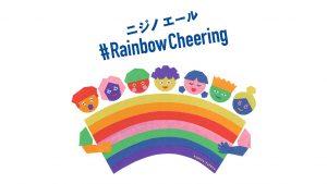虹を描いたり歌ったり。誰でも参加できるプロジェクト「ニジノエール」って?【おうちで楽しむ】