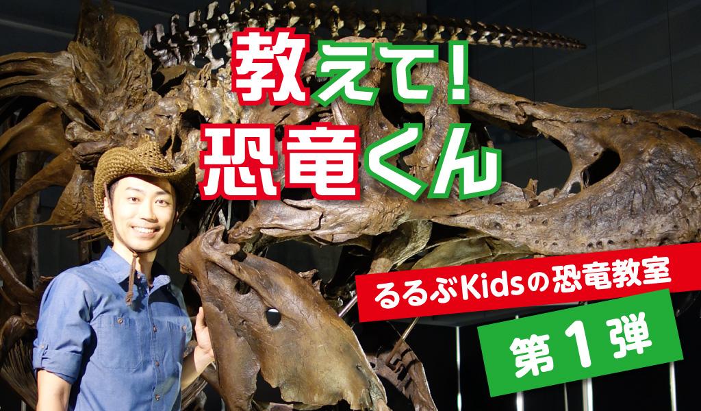 教えて!恐竜くん るるぶKidsの恐竜教室 第1弾