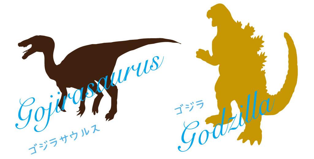 ゴジラとはあまり似てないゴジラサウルス