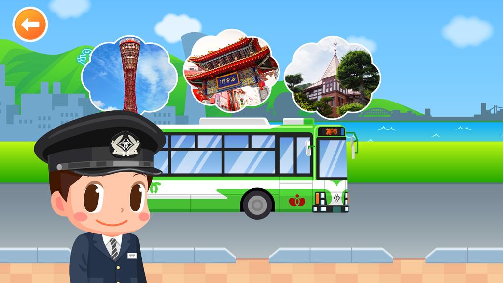 バスのうんてんしゅさんごっこ/ごっこランド