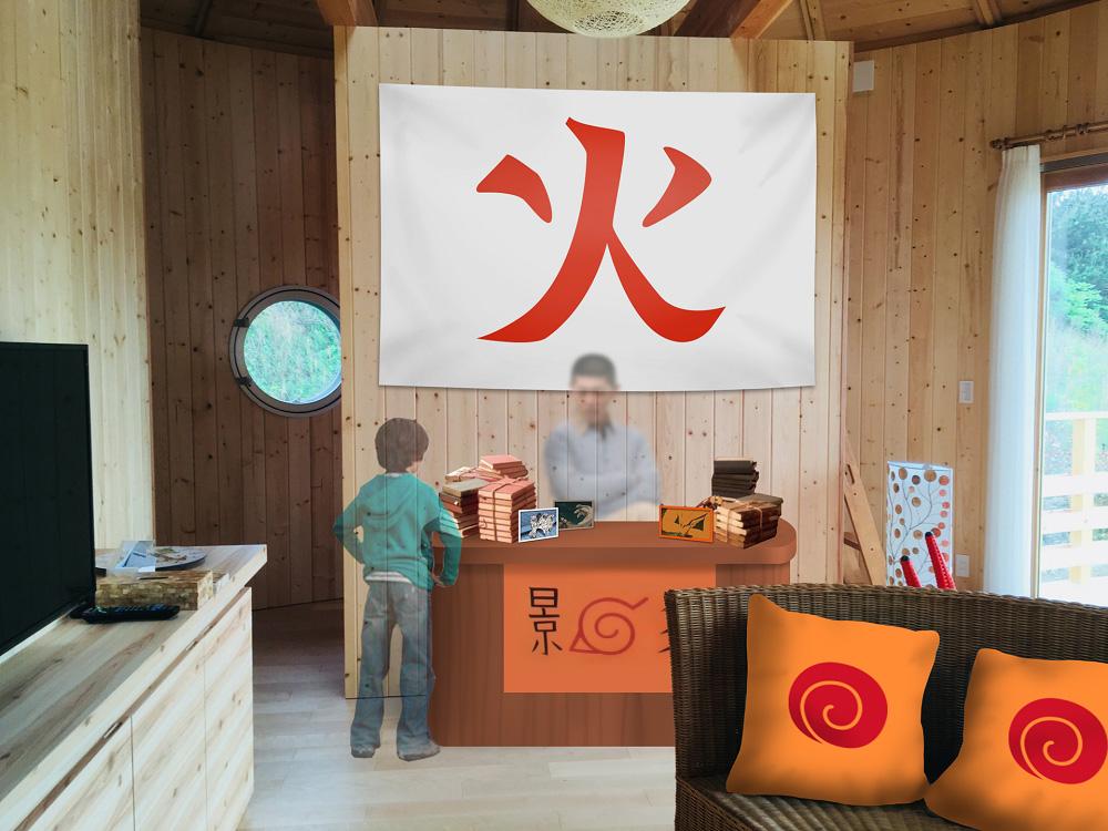 「火影の執務室」を再現したリビングルーム/GRAND CHARIOT 北斗七星135°(兵庫県/淡路市)
