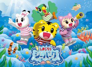 愛知県蒲郡市の「ラグナシア」に遊んで学べる「しまじろうシーパーク」がオープン!