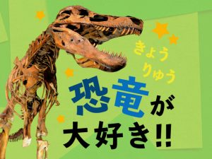 恐竜が大好き!!