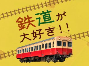 鉄道が大好き!!