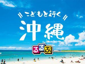 こどもと行く沖縄