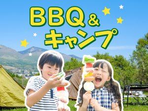 BBQ&キャンプ