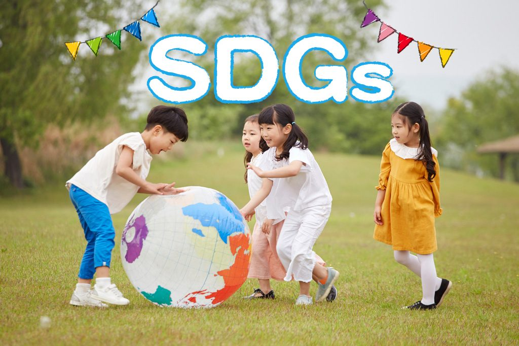 子どもの未来を守るSDGsとは?簡単な遊びからサステナブルな取り組みを始めよう