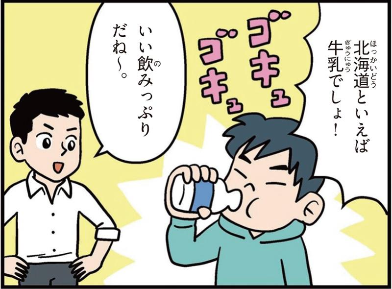 北海道の特徴マンガ冒頭「北海道といえば牛乳でしょ!」「いい飲みっぷりだね」