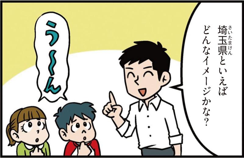 埼玉県の特徴マンガ冒頭「埼玉県といえばどんなイメージかな?」「う~ん」