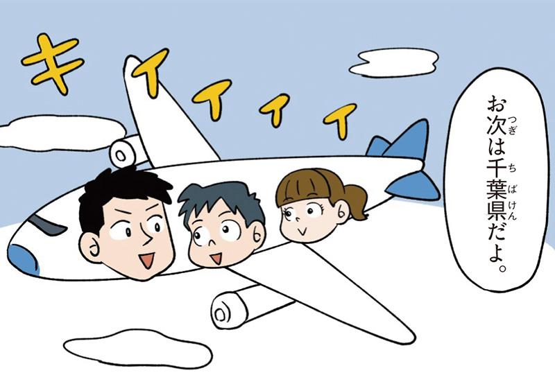 千葉県の特徴マンガ冒頭「お次は千葉県だよ」