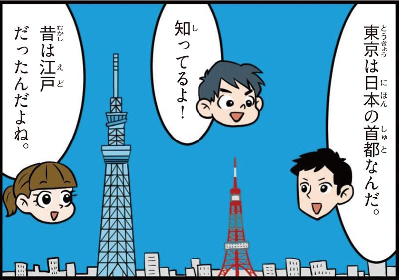 東京都の特徴マンガ冒頭「東京は日本の首都なんだ」「昔は江戸だったんだよね」