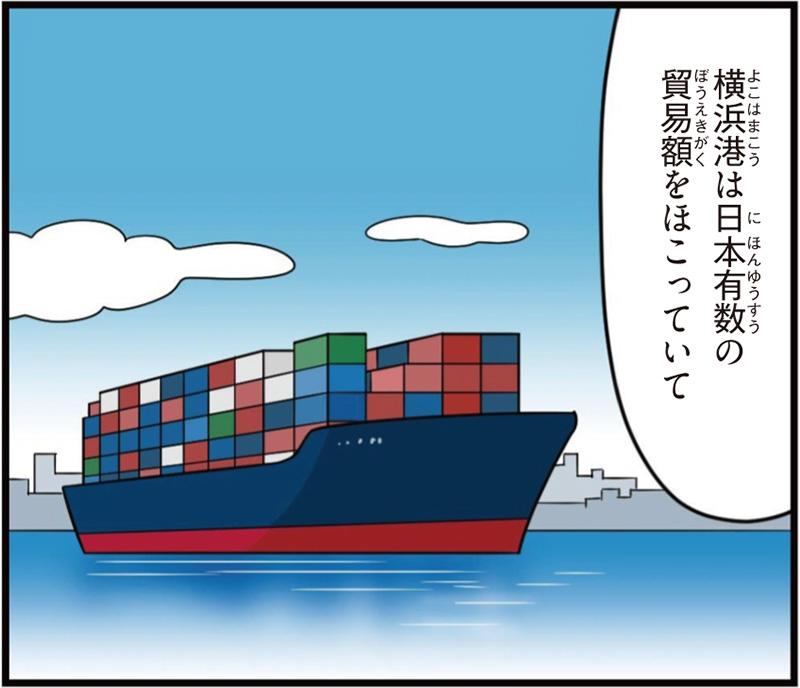 神奈川県の特徴マンガ冒頭「横浜港は日本有数の貿易額をほこっていて」