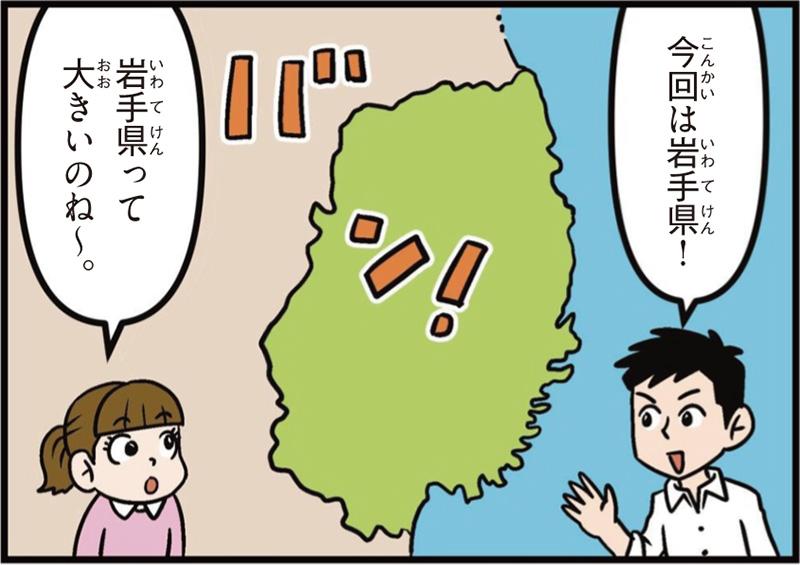 岩手県の特徴マンガ冒頭「今回は岩手県!」「岩手県って大きいのね~」