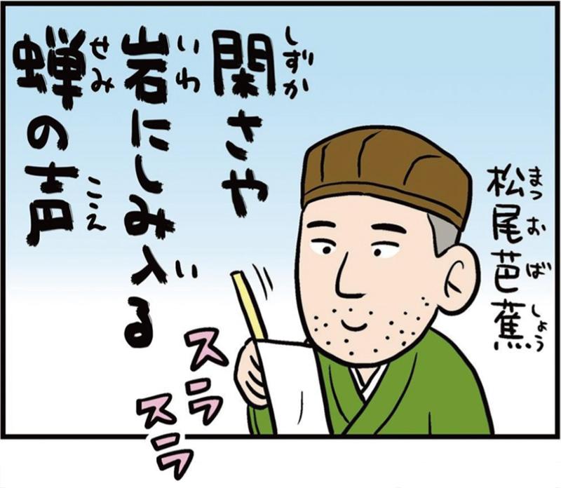 山形県の特徴マンガ冒頭「松尾芭蕉」「閑さや岩にしみいる蝉の声」