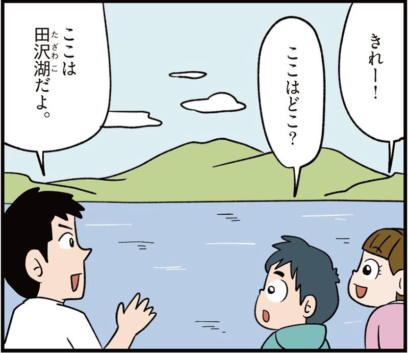 秋田県の特徴マンガ冒頭「きれー!」「ここはどこ?」「ここは田沢湖だよ」