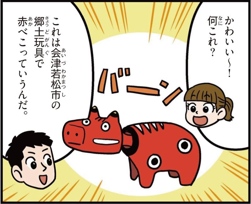 福島県の特徴マンガ冒頭「何これ?」「これは会津若松市の郷土玩具で赤べこ」
