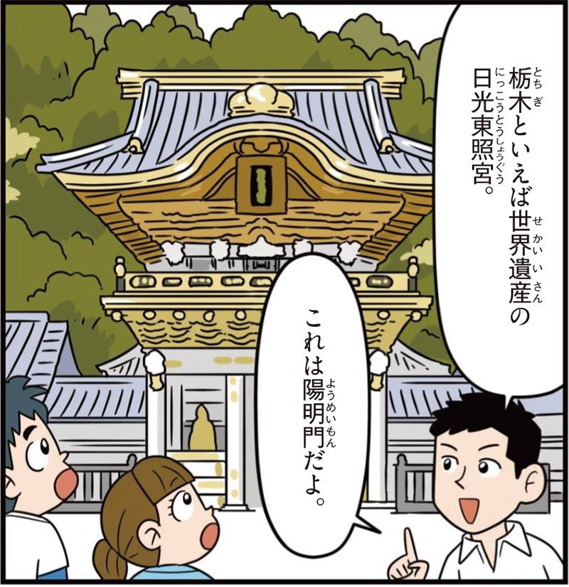 栃木県の特徴マンガ冒頭「栃木といえば世界遺産の日光東照宮」「これは陽明門だよ。」