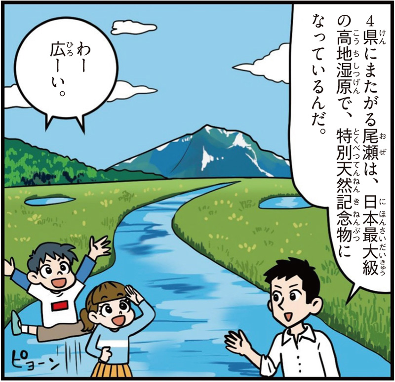 群馬県の特徴マンガ冒頭「尾瀬は日本最大級の高地湿原で、特別天然記念物になっている」