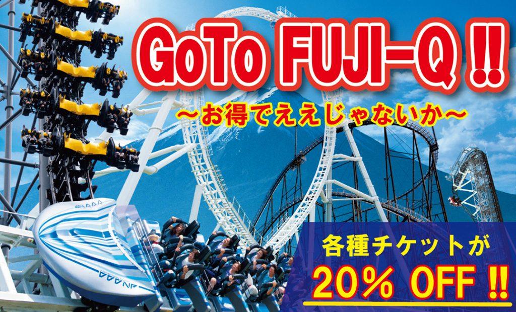 GOTO FUJI-Q!!~お得でええじゃないか~各種チケットが20%OFF