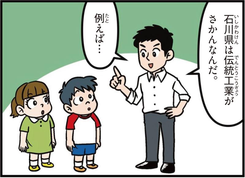 石川県の特徴マンガ冒頭「石川県は伝統工業がさかんなんだ」「例えば…」
