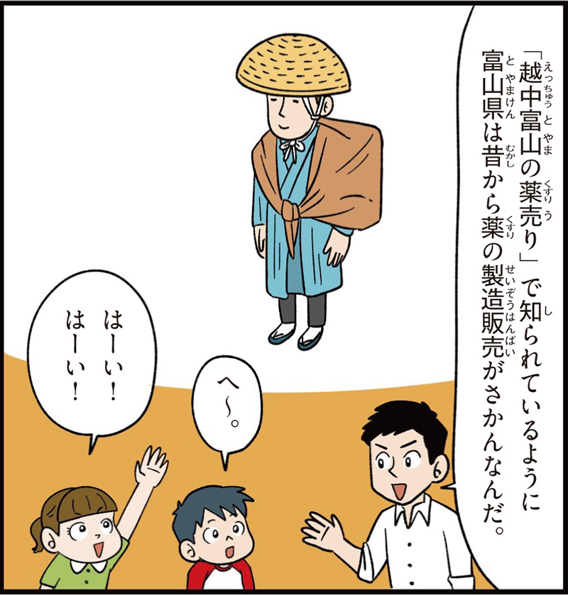 富山県の特徴マンガ冒頭「富山県は昔から薬の製造販売がさかんなんだ」