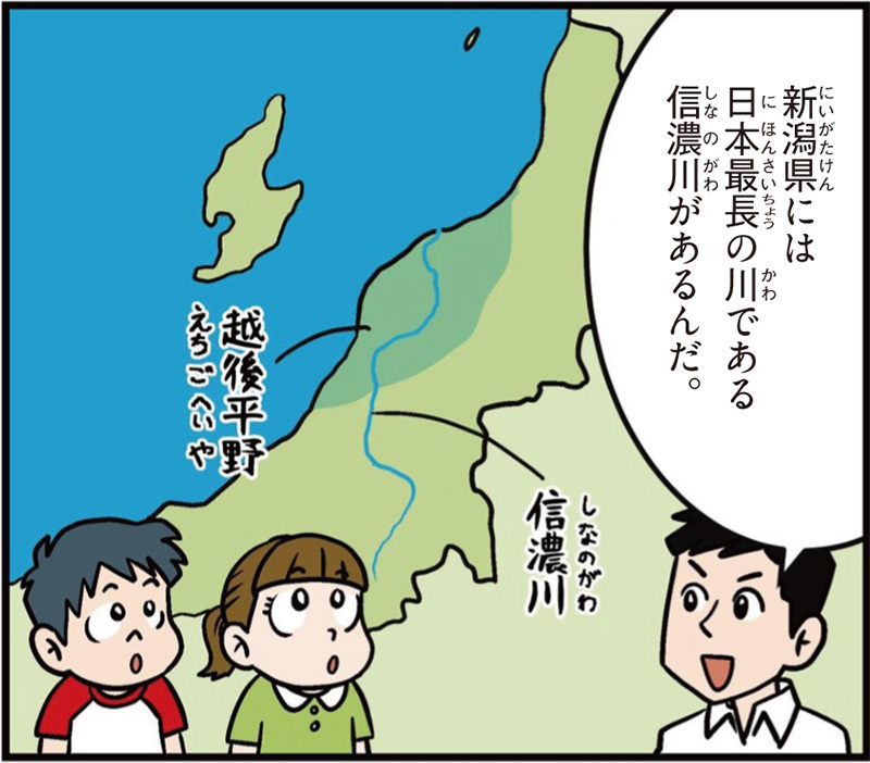 新潟県の特徴マンガ冒頭「新潟県には日本最長の川である信濃川があるんだ」