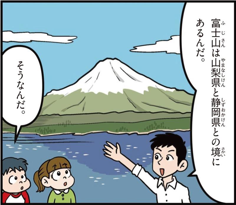 山梨県の特徴マンガ冒頭「富士山は山梨県と静岡県の境にあるんだ」「そうなんだ」