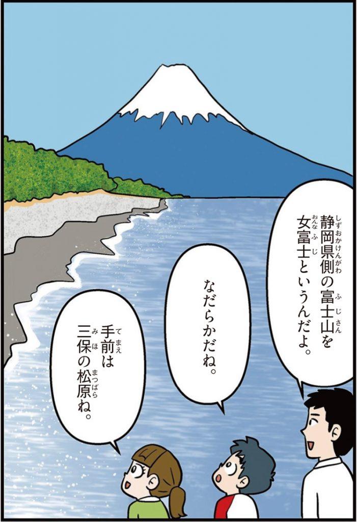 静岡県の特徴マンガ冒頭「静岡県側の富士山を女富士というんだよ」「手前は三保の松原ね」
