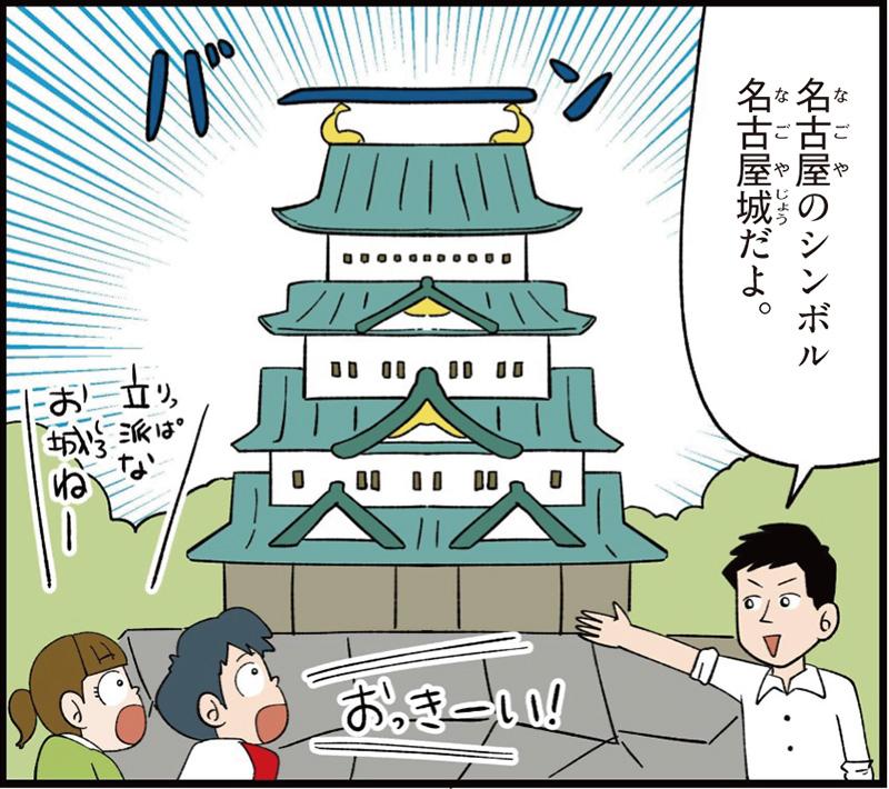 愛知県の特徴マンガ冒頭「名古屋のシンボル名古屋城だよ」「立派なお城ね」