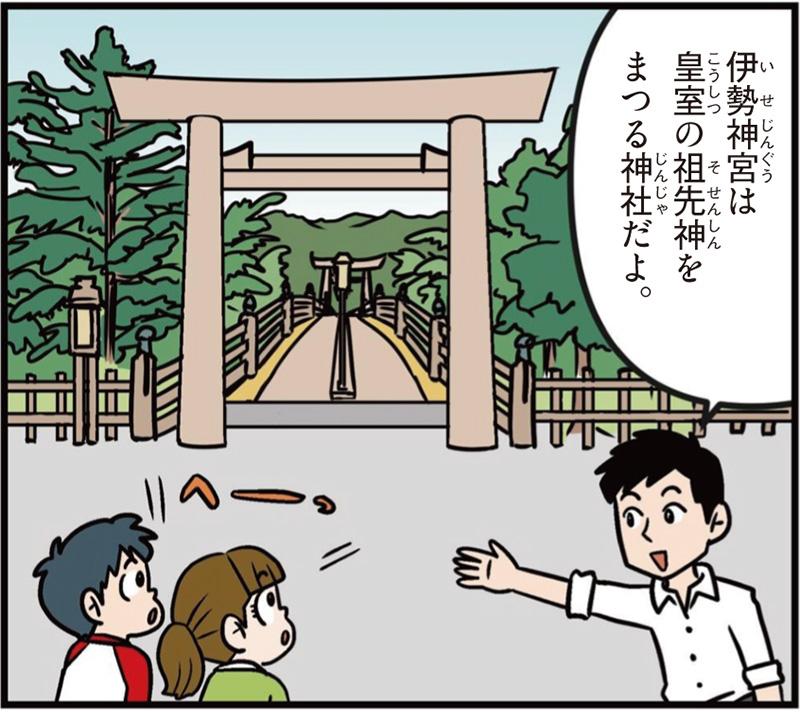 三重県の特徴マンガ冒頭「伊勢神宮は皇室の祖先神をまつる神社だよ」「へー」