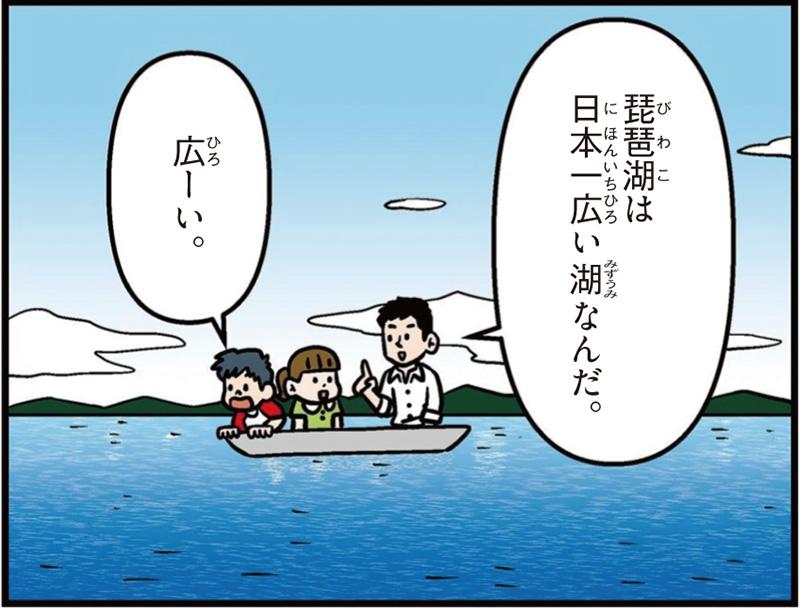 滋賀県の特徴マンガ冒頭「琵琶湖は日本一広い湖なんだ」「広ーい」