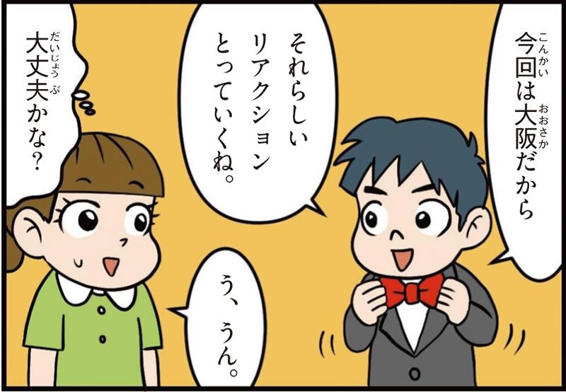 大阪府の特徴マンガ冒頭「今回は大阪だから」「それらしいリアクションとっていくね」