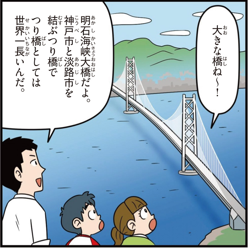 兵庫県の特徴マンガ冒頭「明石海峡大橋だよ。つり橋としては世界一長いんだ」