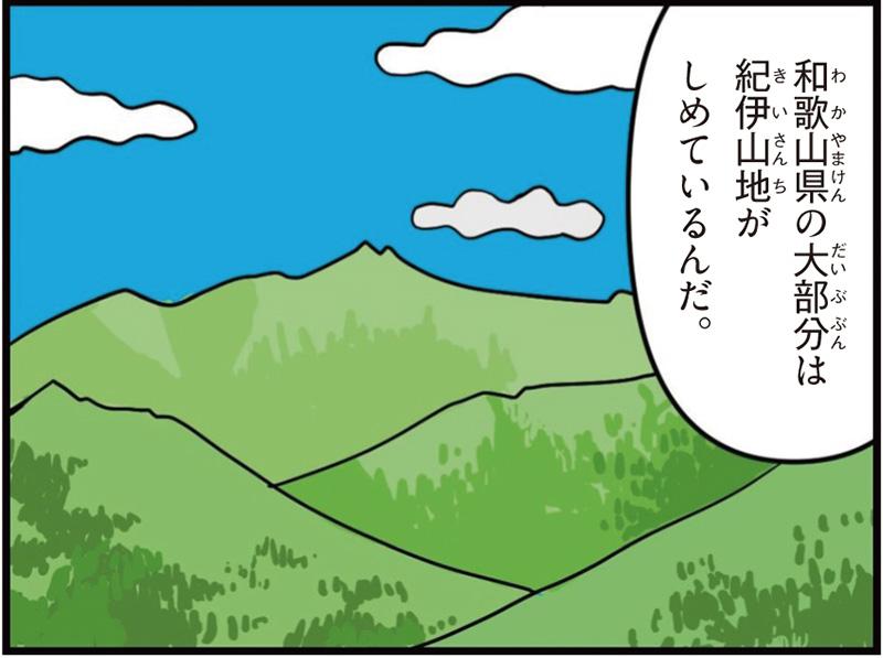 和歌山県の特徴マンガ冒頭「和歌山県の大部分は紀伊山地がしめているんだ」