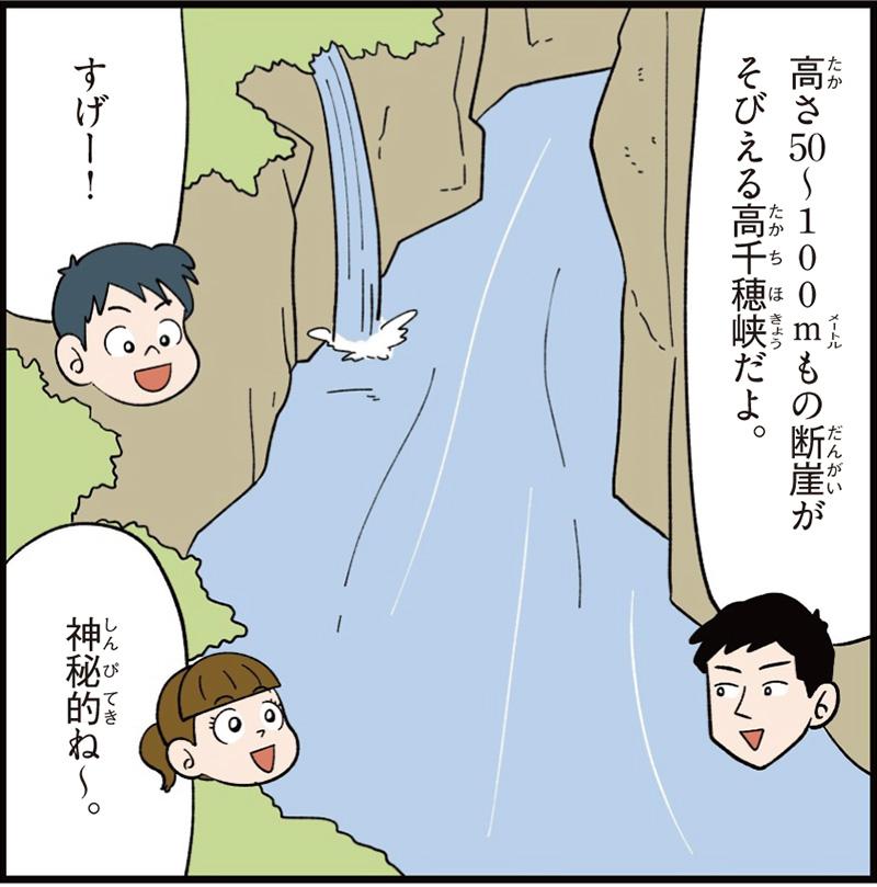 宮崎県の特徴マンガ冒頭「高さ50~100mもの断崖そびえる高千穂峡だよ」