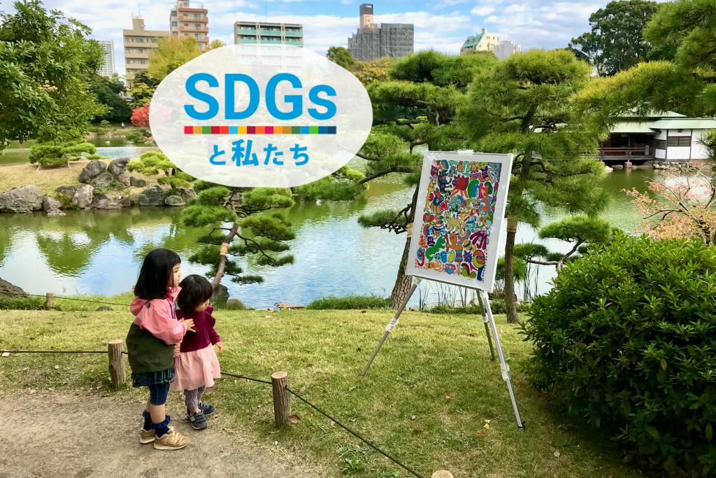 SDGsと私たち_アートパラ