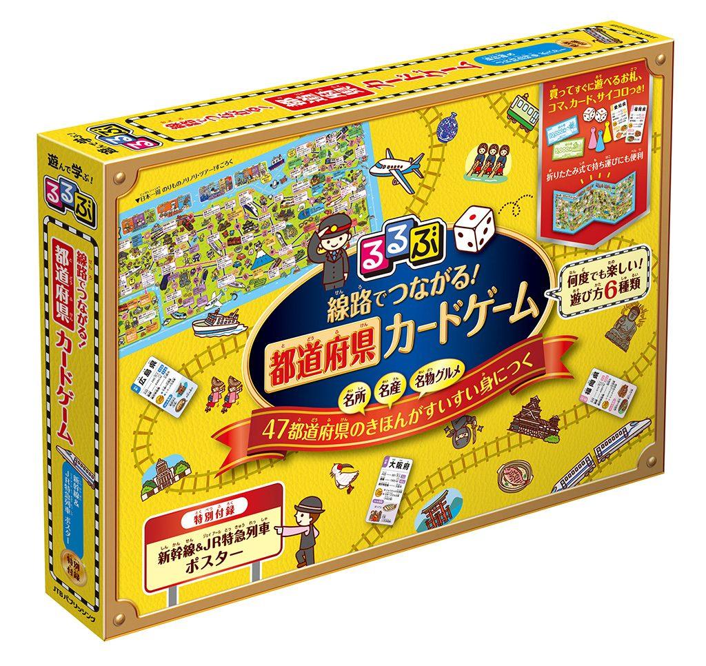 「るるぶ 線路でつながる! 都道府県カードゲーム」