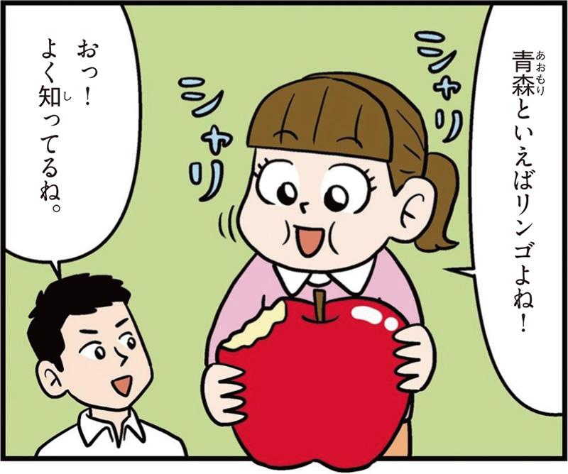 青森県の特徴マンガ冒頭「青森といえばリンゴよね!」「おっ!よく知ってるね」