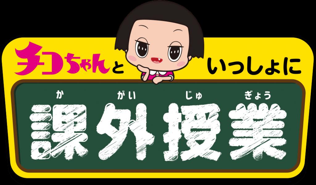 チコちゃんといっしょに課外授業ロゴ