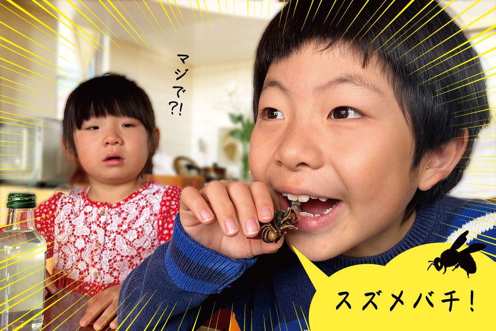 未来を救う昆虫食を子どもと実食!