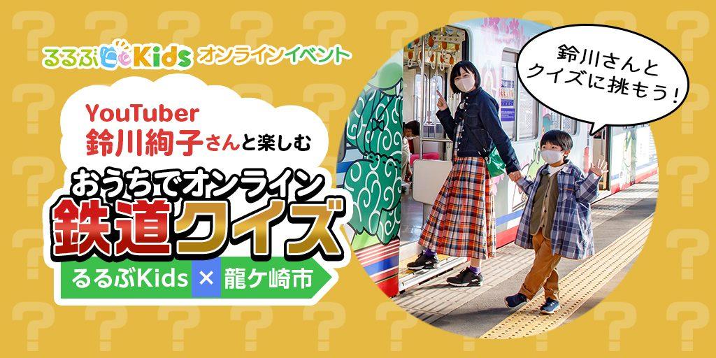 2月13日(土)オンラインイベント開催!「YouTuber鈴川絢子さんと楽しむ おうちでオンライン鉄道クイズ」