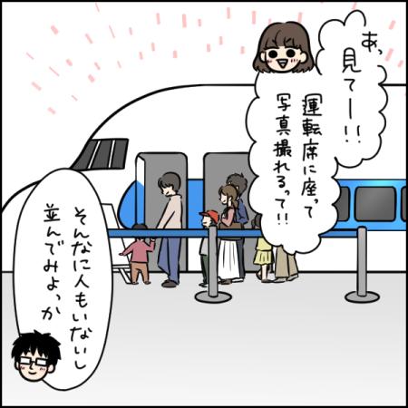 憧れだった新幹線の運転席、せっかく順番待ちしたのに……|2歳とお出かけ in 京都鉄道博物館②