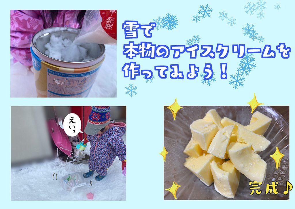 雪で本物のアイスクリームを作ってみよう!