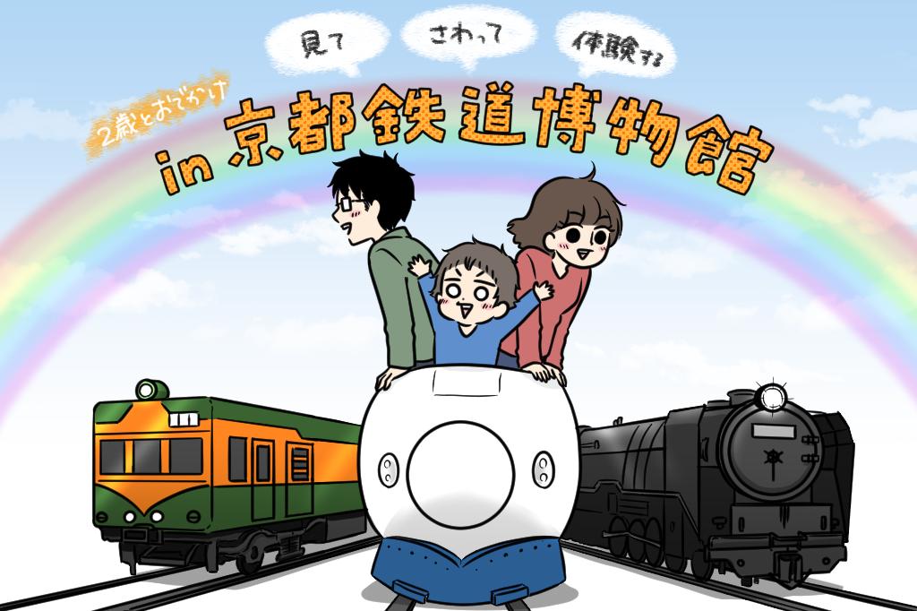 入った瞬間大興奮!圧巻の鉄道ワールドは入り口から 2歳とお出かけ in 京都鉄道博物館①
