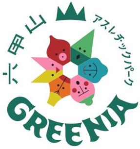 六甲山アスレチックパーク GREENIA(兵庫県/神戸市)